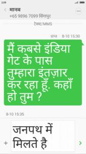 XXL Text Hindi